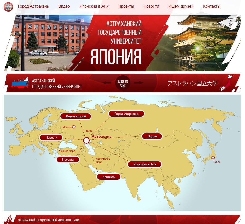 Японская версия сайта АГУ