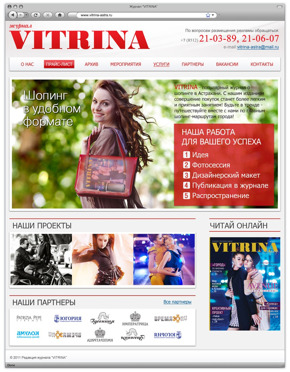 Журнал Витрина