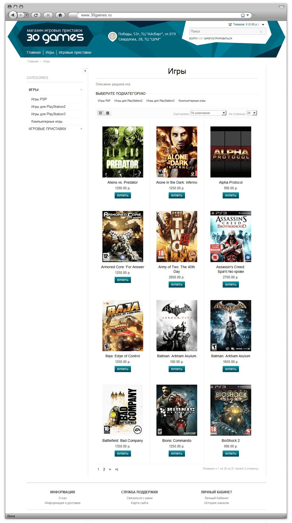 нтернет-магазин по продаже игр и консолей 30games.ru