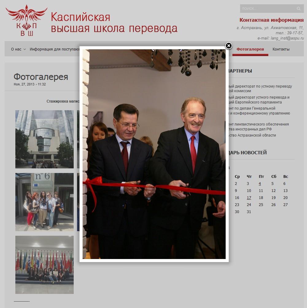Каспийская высшая школа перевода