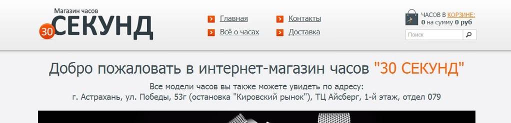 Интернет-магазин часов «30 СЕКУНД»