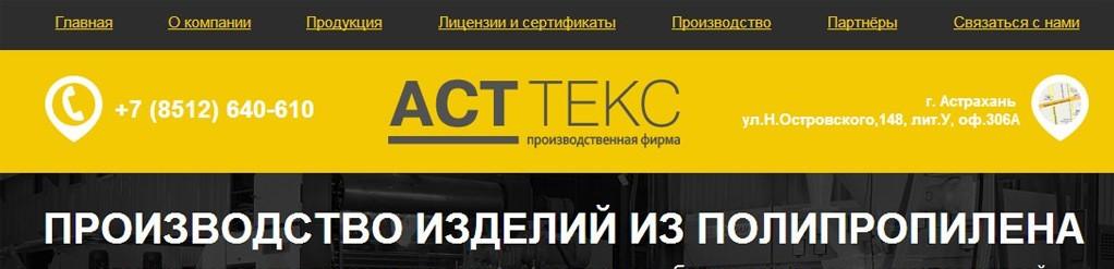 ООО «АСТ-ТЕКС»