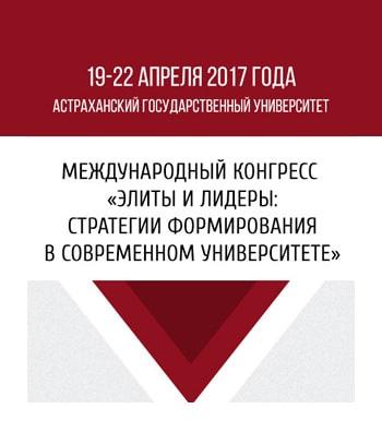 Международный конгресс