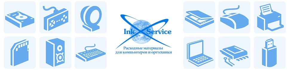 Инк-сервис