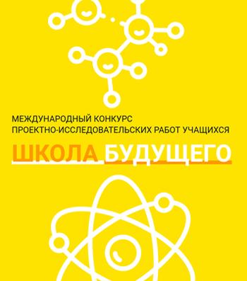 Школа будущего. Химики